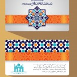 کارت ویزت اسلامی