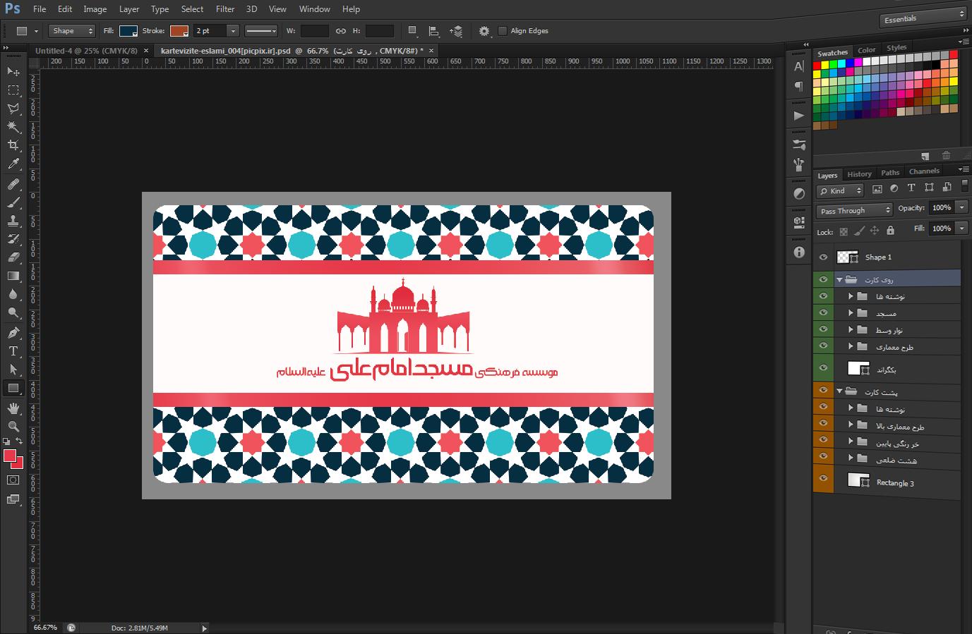 نمایی از لایههای کارت ویزیت ویژه با طرح اسلامی