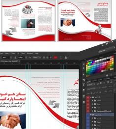 فایل لایه باز بروشور سه لت قرمز + لینک دانلود (3900 تومان)