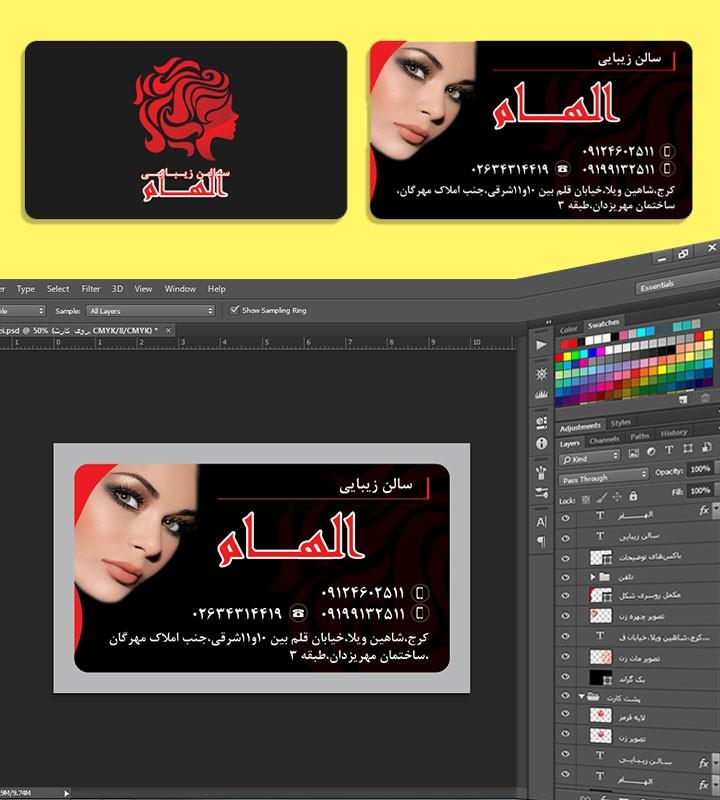 فایل لایه باز کارت ویزیت آرایشگاه بانوان + لینک دانلود (3900 تومان)